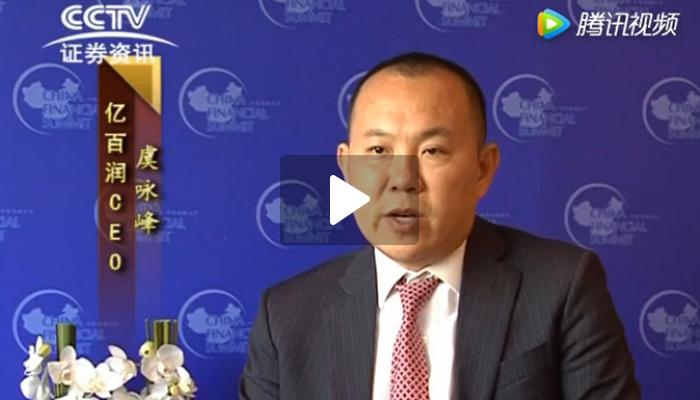 CCTV专访亿百润CEO虞咏峰  畅谈互联网金融监管创新