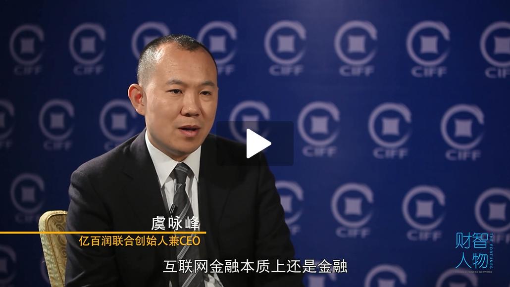 FinTech知多少——亿百润CEO虞咏峰展望金融科技未来