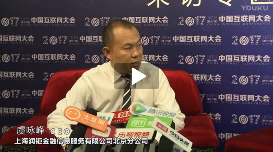 亿百润连续三年参加中国互联网大会 CEO虞咏峰接受专访